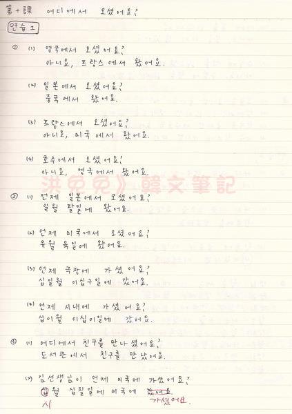 韓文第十課-2