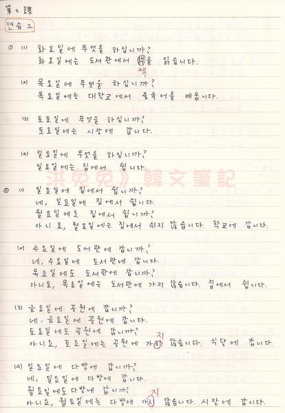 韓文第七課-3