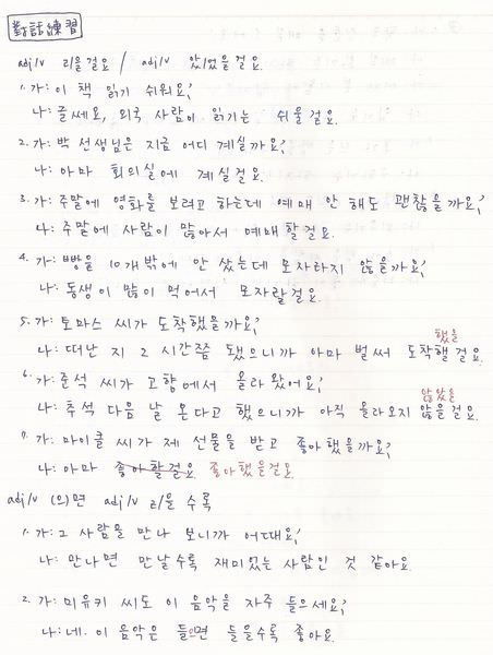 韓文21課-4.jpg