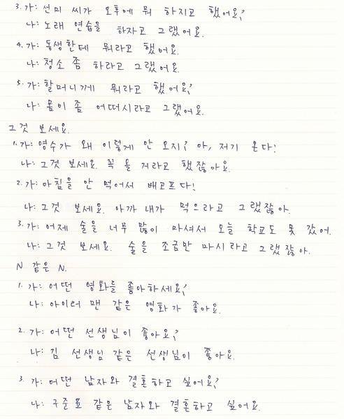 韓文24課-5.jpg