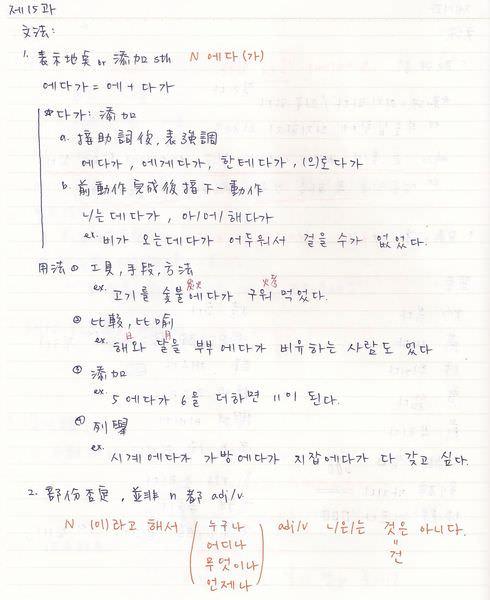 韓文15課-1.jpg