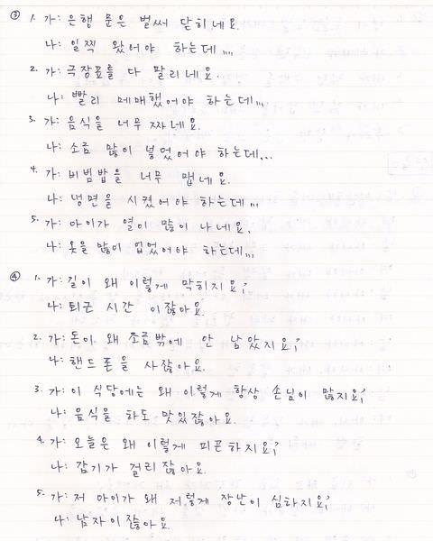 韓文20課-5.jpg