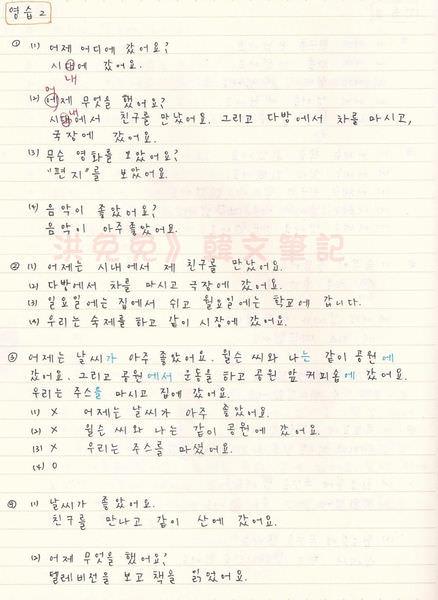 韓文第九課-3