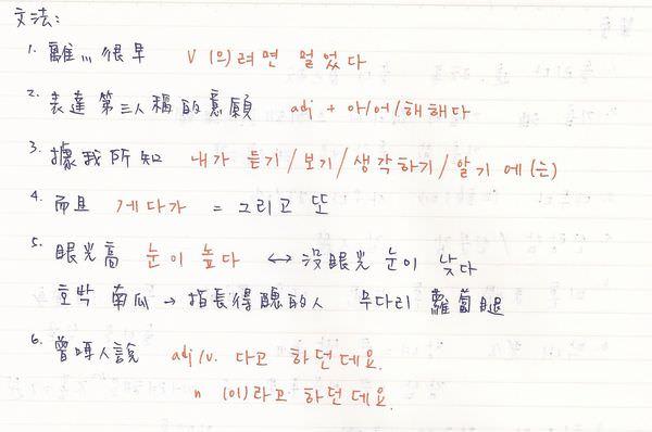 韓文26課-5.jpg