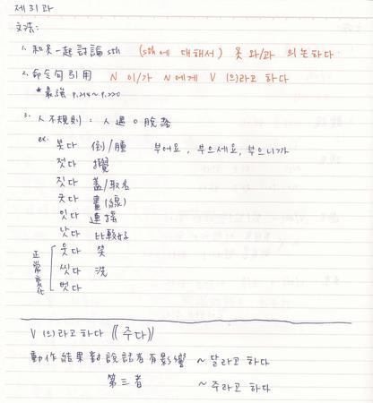 韓文31課-1