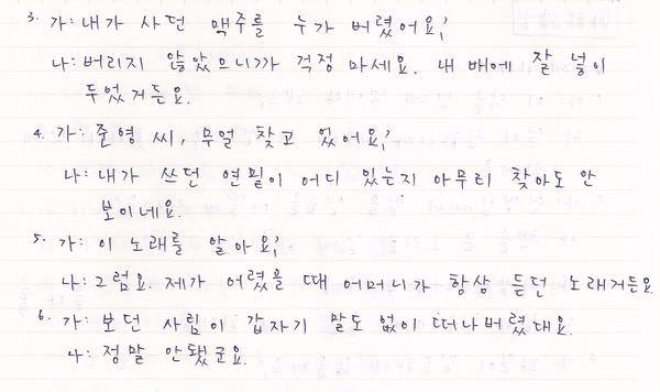 韓文20課-7.jpg
