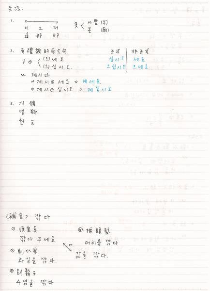 韓文第十二課-2