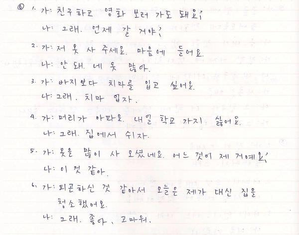 韓文32課-6.jpg