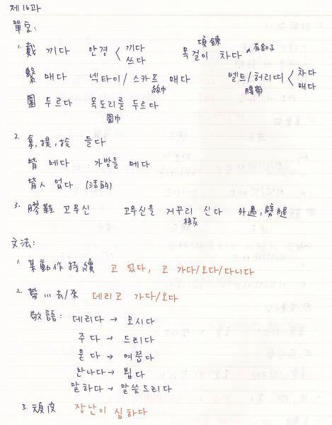韓文16課-1.jpg
