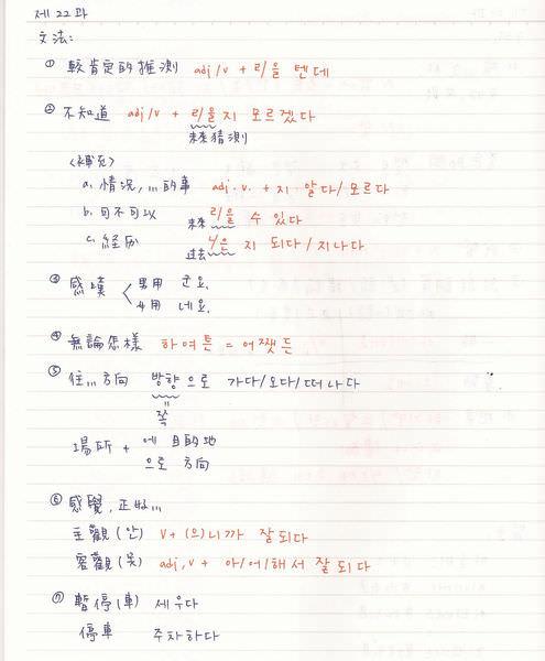 韓文22課-1