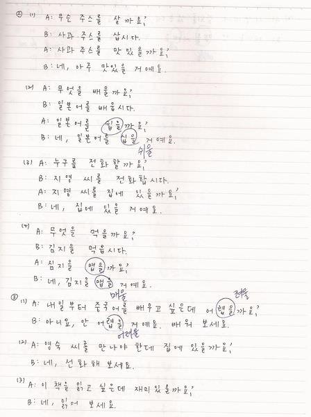 韓文23課-4