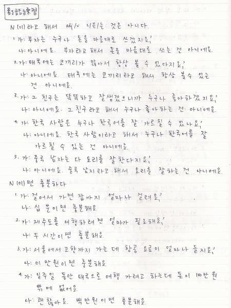 韓文15課-5.jpg