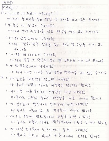 韓文16課-3.jpg