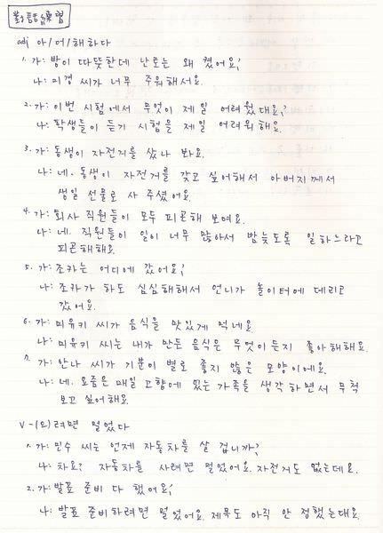 韓文26課-4.jpg