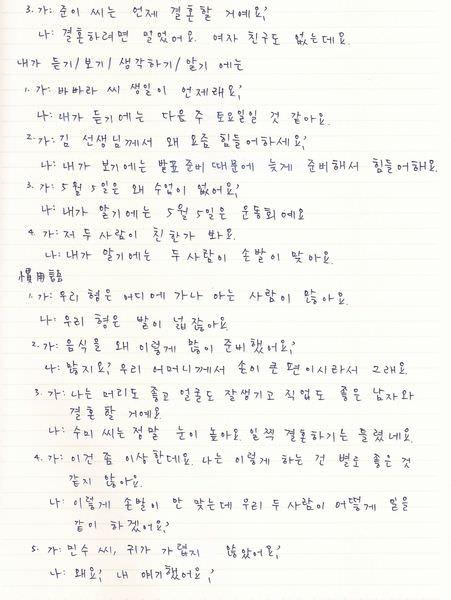 韓文26課-6.jpg