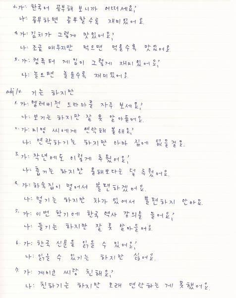 韓文21課-5.jpg