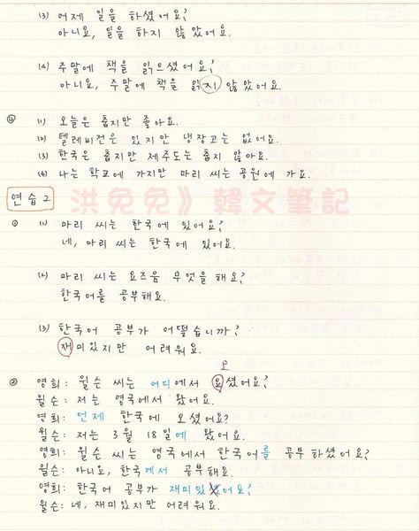 韓文第十課-3