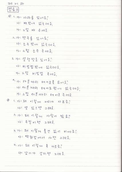 韓文21課-2