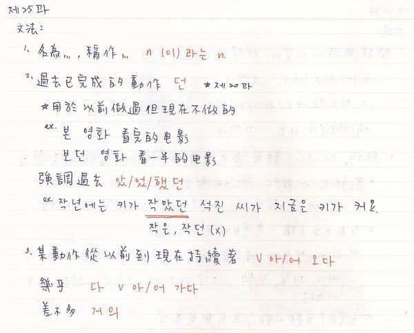 韓文25課-1.jpg