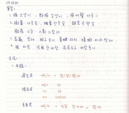 韓文28課-1