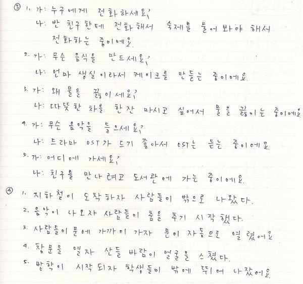 韓文27課-4.jpg