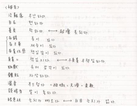韓文30課-3