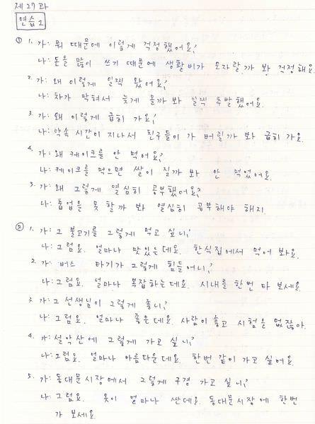 韓文27課-3.jpg