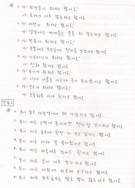 韓文30課-4