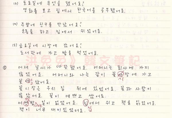 韓文第九課-4