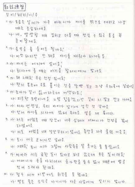 韓文17課-4.jpg