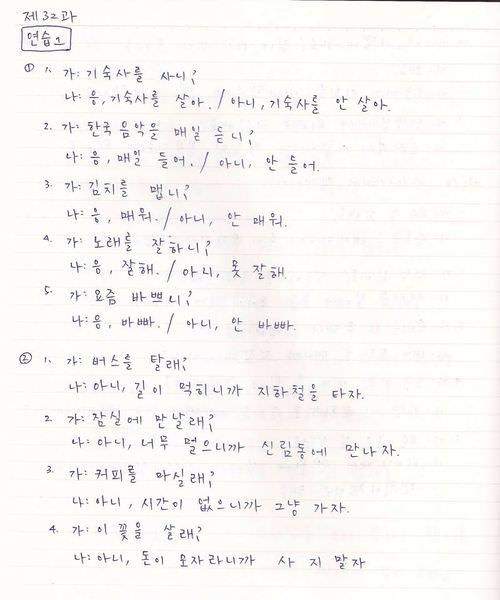 韓文32課-2.jpg