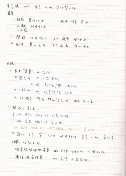 韓文25課-1