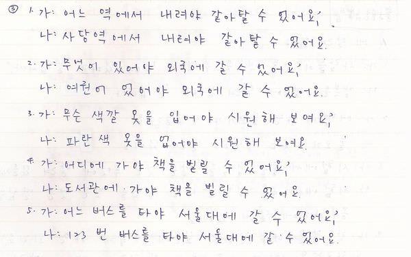 韓文14課-3.jpg
