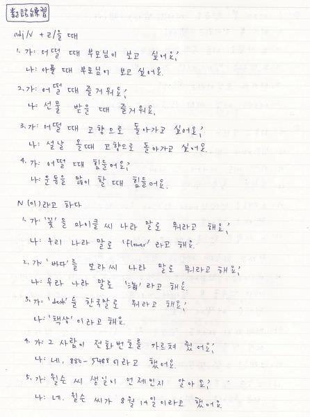 韓文30課-6
