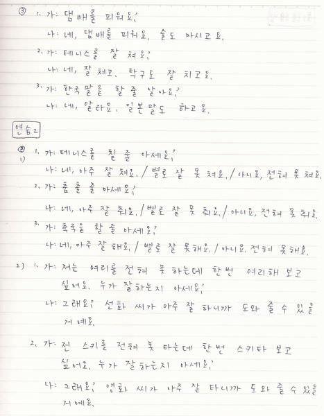 韓文19課-3.jpg
