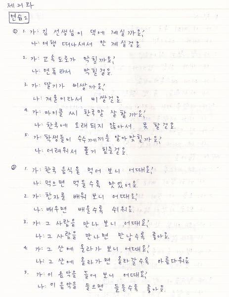 韓文21課-2.jpg