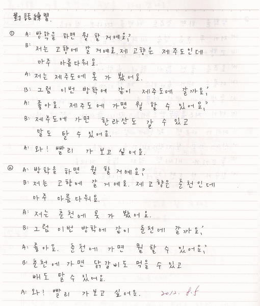 韓文27課-4