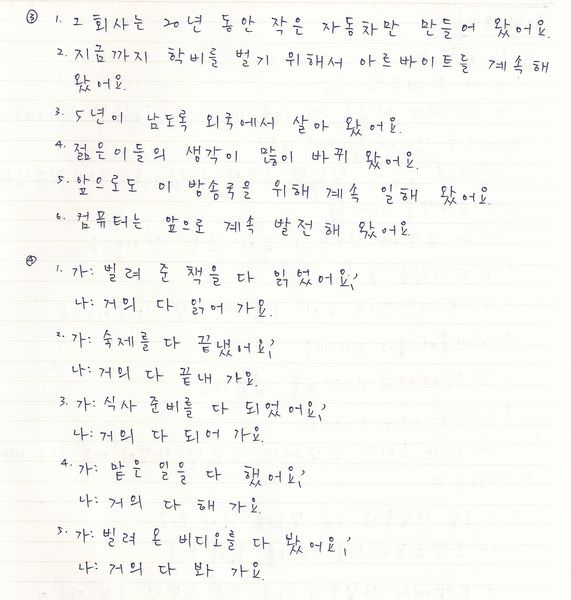 韓文25課-3.jpg