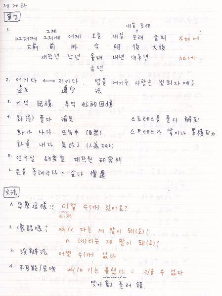 韓文20課-1.jpg
