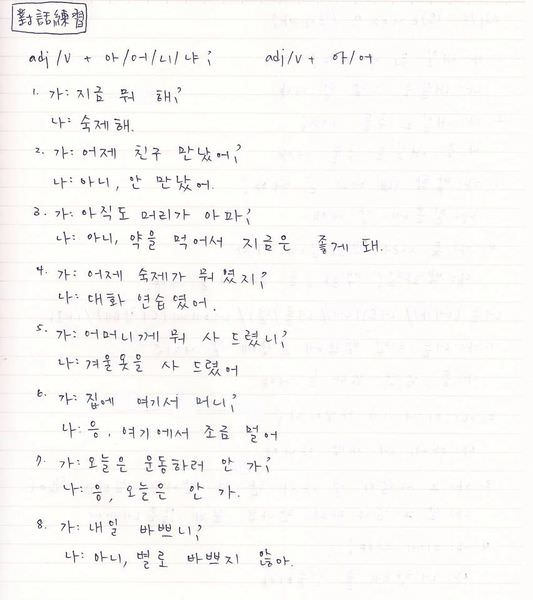 韓文32課-7.jpg