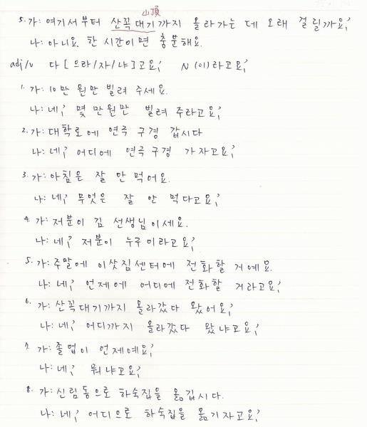 韓文15課-6.jpg