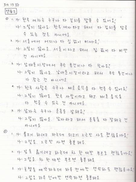 韓文15課-3.jpg