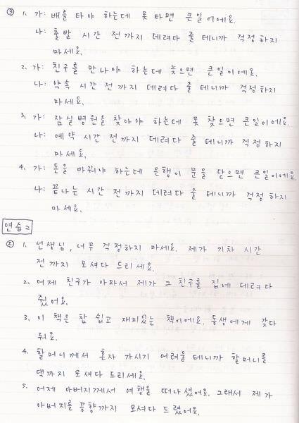 韓文25課-3