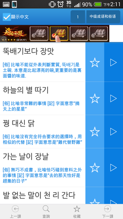 Screenshot_2014-05-20-14-11-22.png