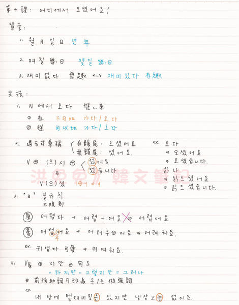 韓文第十課-1
