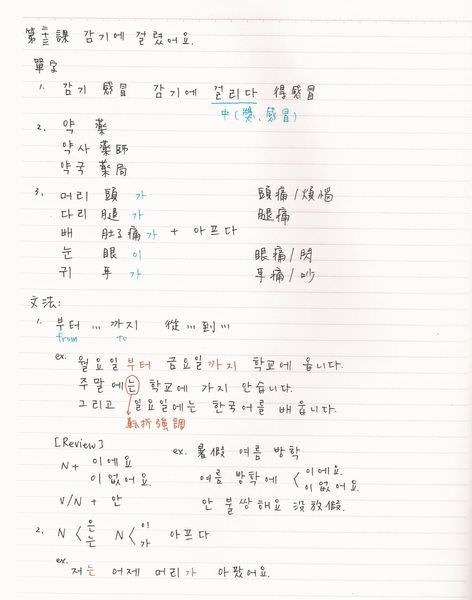 韓文23課-1