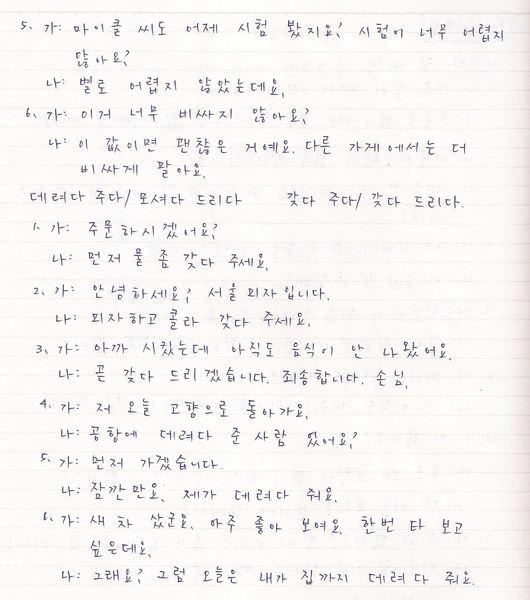 韓文25課-7