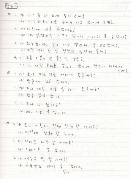 韓文18課-3.jpg