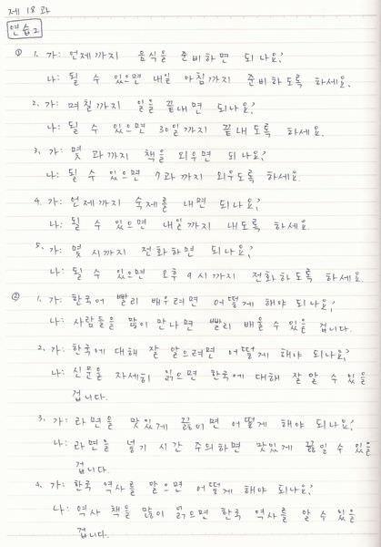 韓文18課-2.jpg