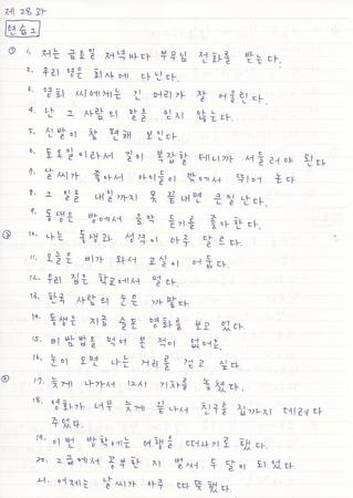 韓文28課-2